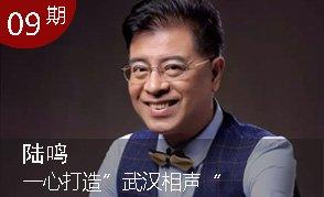 陆鸣:他在武汉干了41年曲艺 一心打造武汉相声