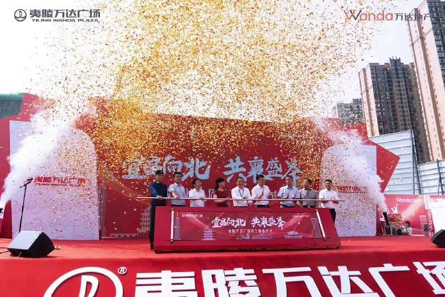 为城市第三极添光彩!夷陵万达广场9月7日正式奠基