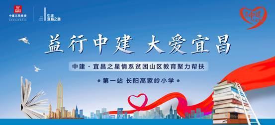 中建宜昌之星情系贫困山区教育聚力帮扶活动启动