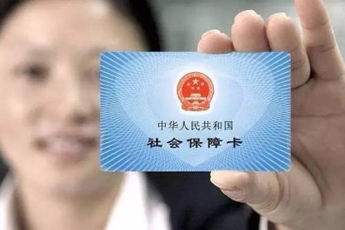 @荆州人,春节期间社保卡可在网上办理临时挂失业务