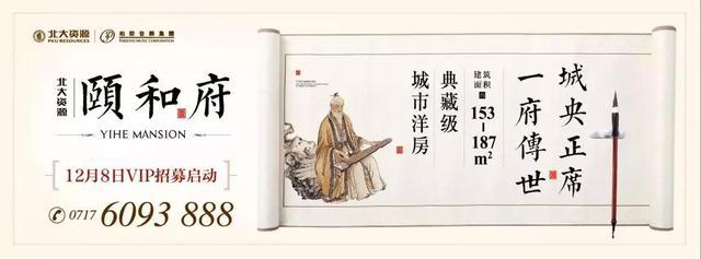 12月8日北大资源颐和府洋房新品发布会耀世启鉴
