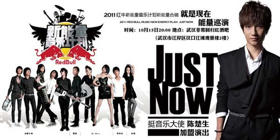 """""""2011新能量音乐计划""""武汉巡演15日启动(图)"""