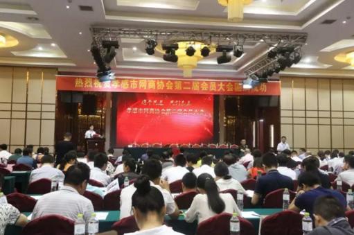 200网商董永故里共商抱团发展