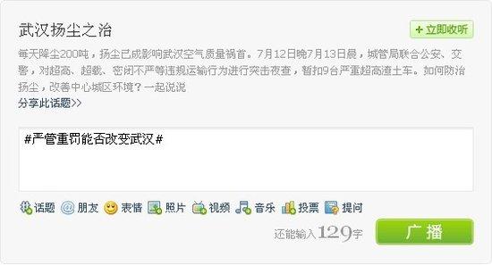 武汉逾5000个建设工地 扬尘成影响空气质量祸首