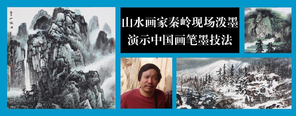 山水画家秦岭现场泼墨 演示中国画笔墨技法
