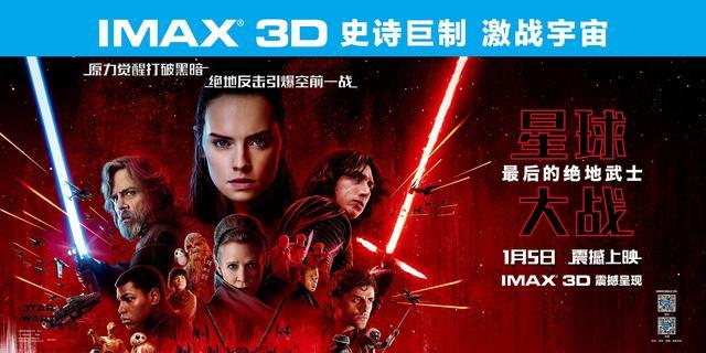 IMAX版《星战8》看片 暴力美感令人震撼