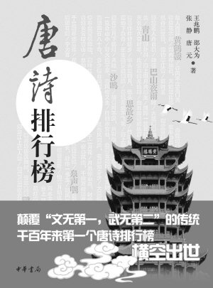 武大教授推首个唐诗排行榜 《黄鹤楼》名列第一