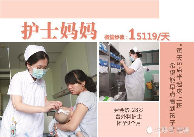 尹慧珍 武汉儿童医院 普外科护士 怀孕9个月图片