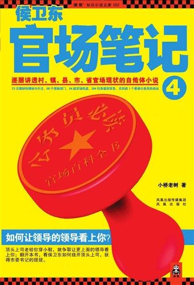 官场小说网络走红