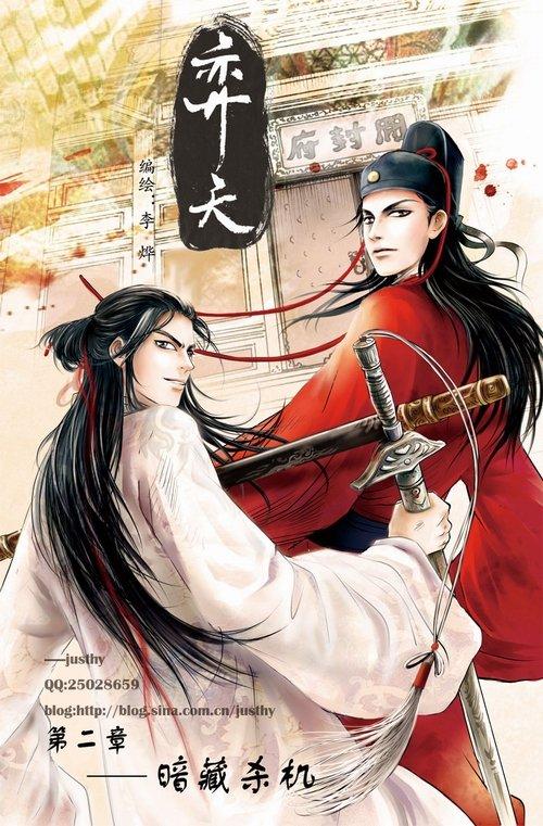 纵横动漫原创玄幻v玄幻中国古漫画埋把头胸口表情包动画在风图片