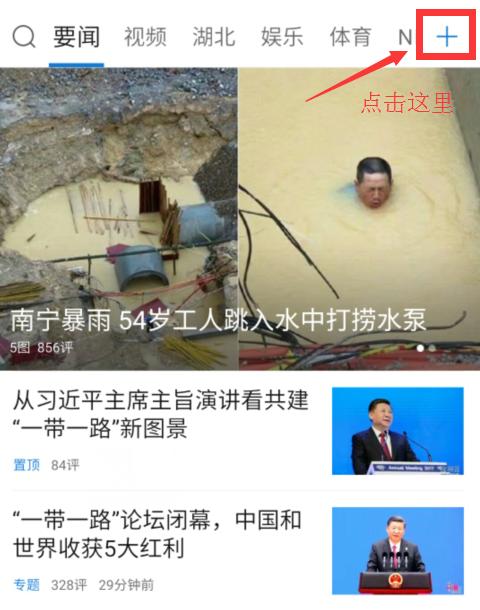 腾讯新闻客户端上线武汉宜昌襄阳3个地市页卡
