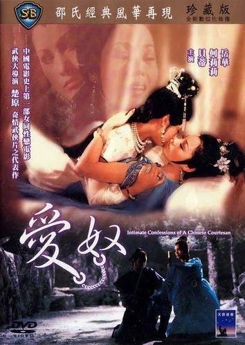 三级色影视频_细数邵氏70年代经典三级片 见证香港电影颠峰