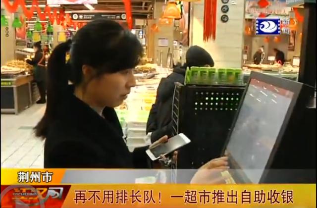 荆州一超市推出自助收银 实现一分钟快速结算
