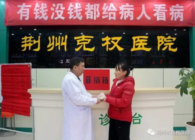 荆州市克权医院 为贫困患者点燃希望