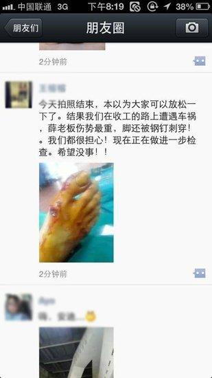 爆料人微信朋友圈截图-薛之谦泰国拍片遇车祸已入院 微信朋友圈发照片