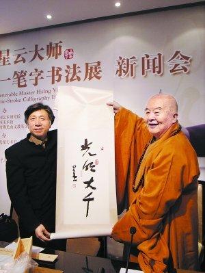 星云大师向中国美术馆赠送了书法作品和书法集图片