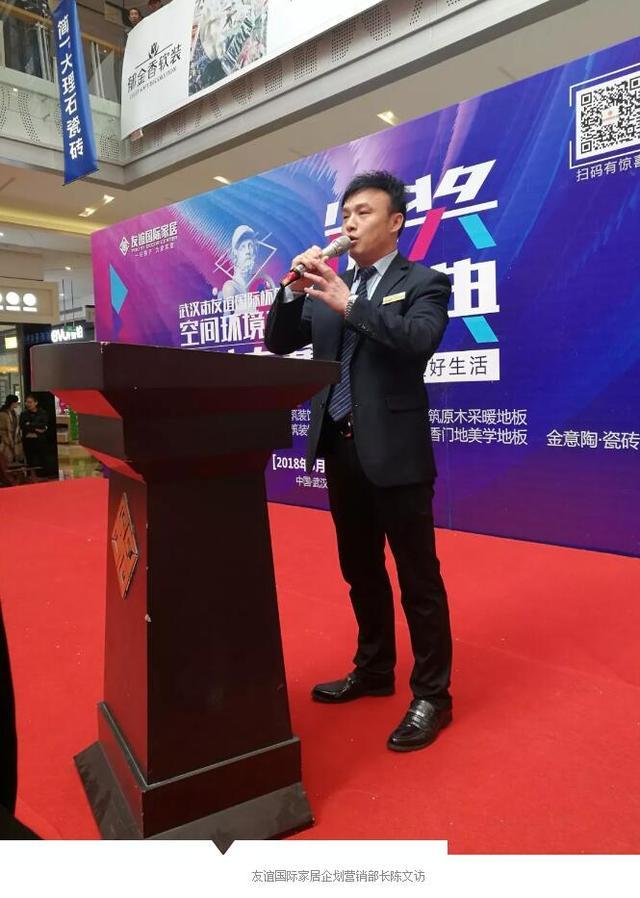 武汉市第三届空间环境艺术设计大赛 (友谊国际杯)颁奖盛典圆满召开