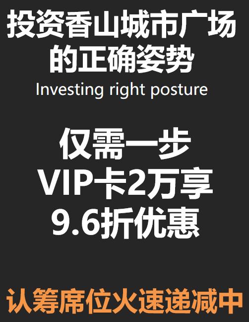 香山城市广场招商大会暨主力品牌签约仪式隆重举行