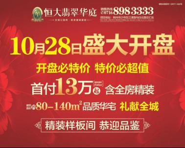 荆州恒大翡翠华庭精装样板间盛大开放