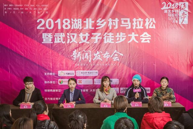 湖北乡村马拉松暨武汉女子徒步大会1月21日开跑