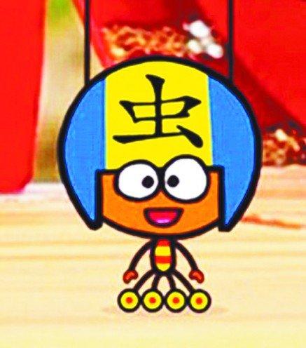 bbc推出汉语教学动画片