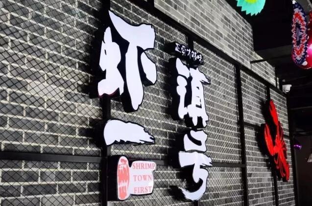 龙虾小镇开业盛典在荆州海洋世界隆重举行
