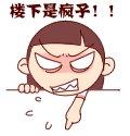 衰女恋恋可爱搞怪QQ表情_腾讯大楚网图片被表情包上床女人图片