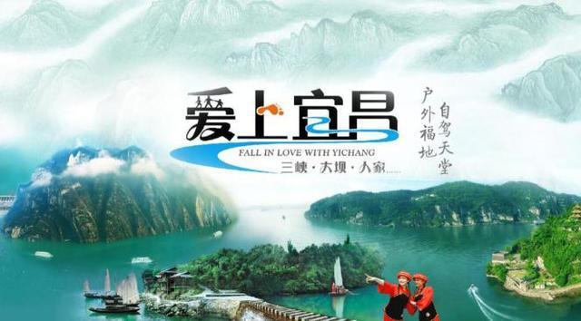 湖北宜昌10条绝美自驾游线路公布