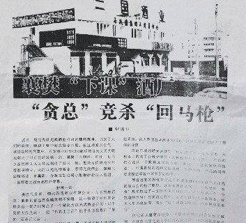 杂志转载网络文章被指诋毁襄樊一酒厂引官司