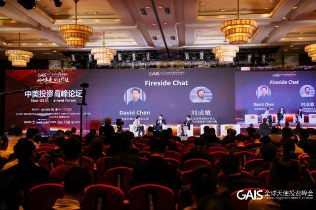 """GAIS2017全球天使投资峰会""在光谷举行"