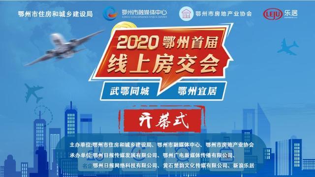 2020鄂州首届线上房交会来了!6月13日正式上线!