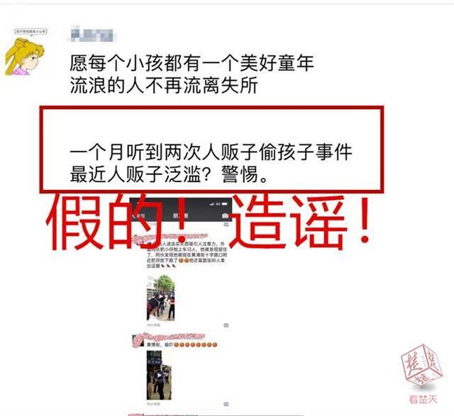 """黄陂横店""""偷小孩""""系谣言 造谣女子被拘留5日"""