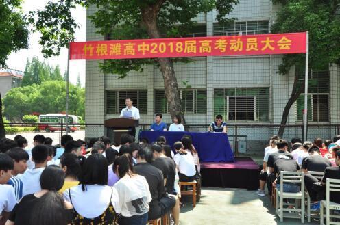 潜江竹根滩高中隆重举行2018届高考动员大会