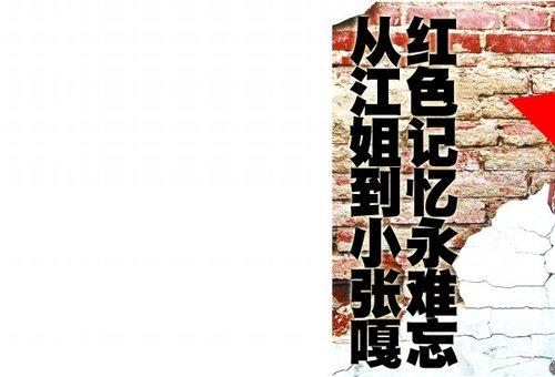 从江姐到小张嘎记忆红色永难忘_楚网大腾讯漫画下载bl兽蜜图片