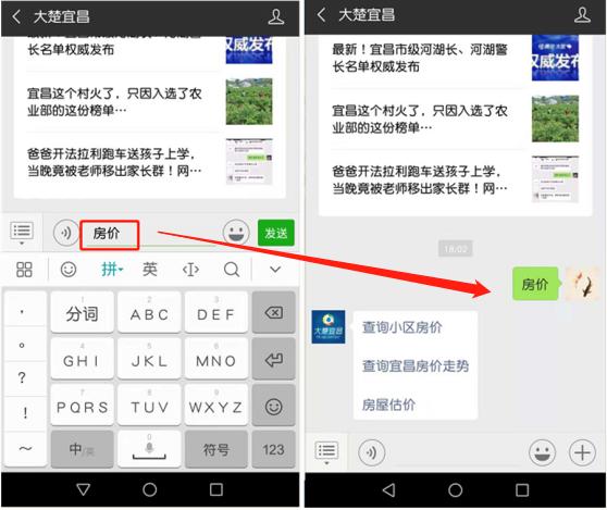 微信又有新功能 可以查询小区房价信息