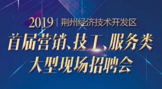 2019荆州经济本事拓荒区大型雇用会昭质开幕