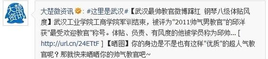 """武汉""""最帅教官""""微博蹿红 钢琴八级体贴风度"""