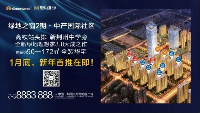 荆州区政府政务服务中心即将整体搬迁至绿地铭创