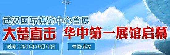 武汉国博中心今日开馆 首秀汽配展迎5万客商
