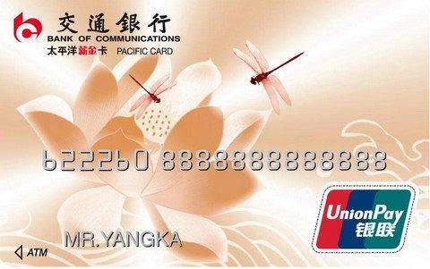 交通银行太平洋薪金卡