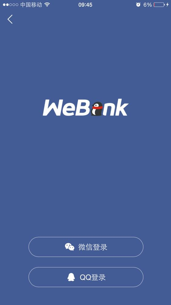 互联网第一银行微众银行上线 年化收益率高达