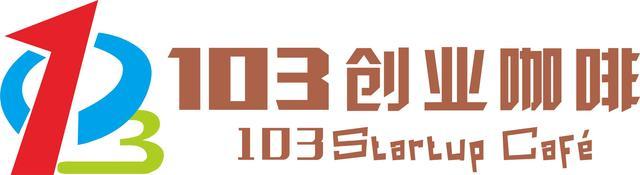 """1月9日103创业咖啡开业 来汉寻""""下一个小米"""""""