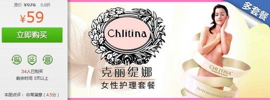 【QQ团购】59元抢购克丽缇娜女性护理套餐