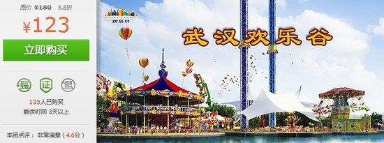 【QQ团购】123元抢购原价180元欢乐谷电子票