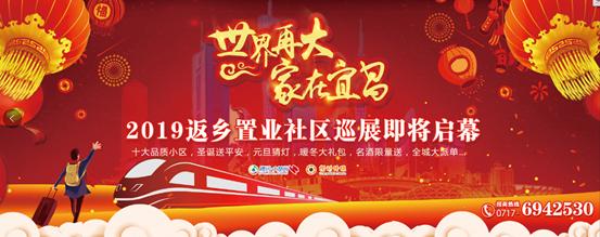 2019腾讯大楚网返乡置业社区巡展即将启幕