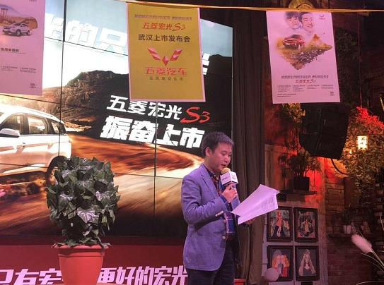 售5.68-8.18万元 五菱宏光S3于武汉上市