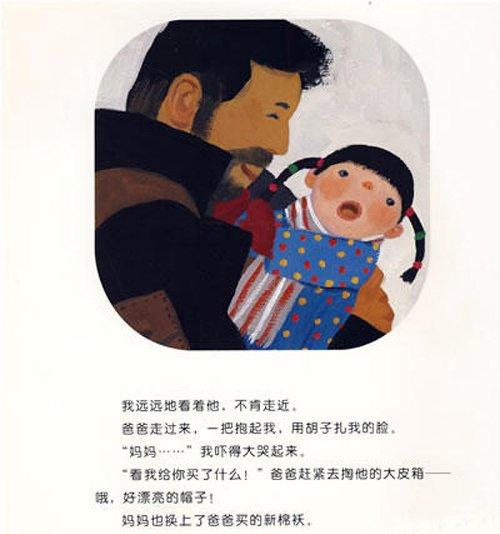 中国风绘本故事《团圆》