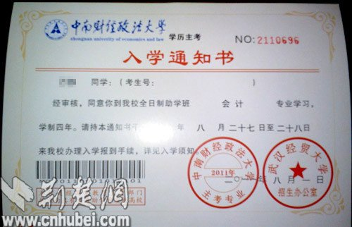 中南财经政法大学入学通知书被仿真_腾讯·大