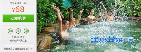 【QQ团购】68元即可抢购瑶池温泉门票1张