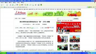 """百家网站聚焦开讨论投票专区 湖北应否简称""""楚"""""""